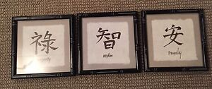 Prosperity Wisdom Tranquility Framed Pictures - Chinese Symbols