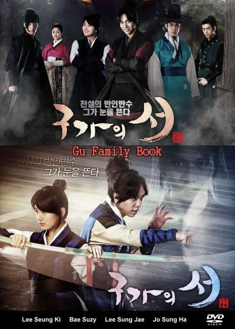 Gu Family Book Korean Drama (6DVDs) Excellent English & Quality - Box Set!