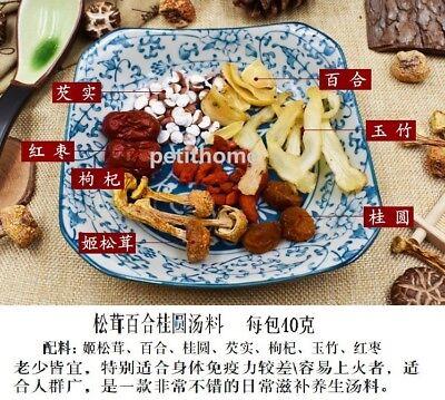 松茸百合桂圆汤料 5 Bags Traditional Chinese Medicine China Nourishing Soup Ingredients