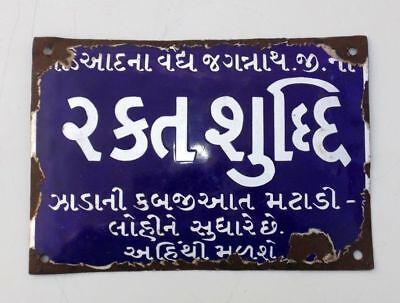 Old Original Rakt Sudhi Blood Purification Medicine Porcelain Enamel Sign Board