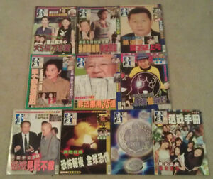 LOT OF 10 NEXT Magazines (in Chinese)
