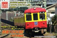 MODEL TRAIN KITS - Keikyu Type 1000 Formation #1309