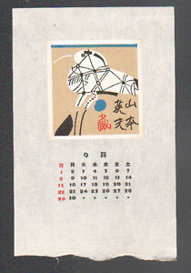 ROKUSHU MIZUFUNE  Japanese Woodblock Ex-Libris Print ABSTRACT BIRD