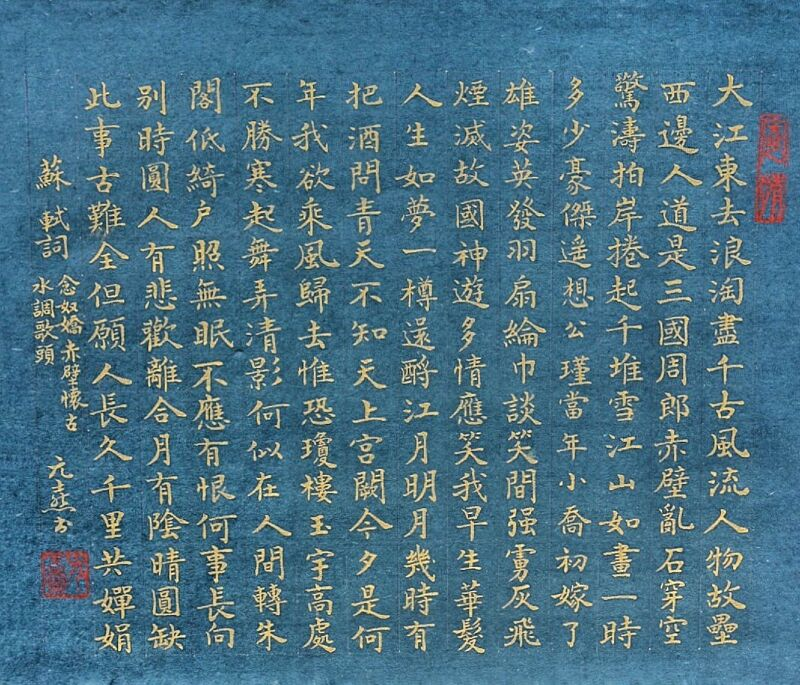 A Vintage Original Gold Painted Signed Chinese Calligraphy Scroll Painting