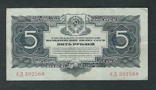 Russia - 1954, 5 Rubles