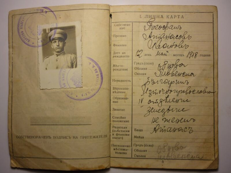 WWII Bulgaria Officer Veteran Military ID Card