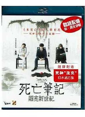 Death Note: Light Up The New World 2016 Japan Movie (BLU-RAY) with Eng Sub