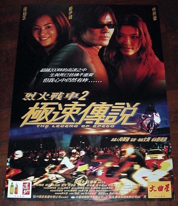 "Ekin Cheng ""The Legend of Speed"" Cecilia Cheung 1999 Poster 鄭伊健 烈火戰車2極速傳說 電影海報"