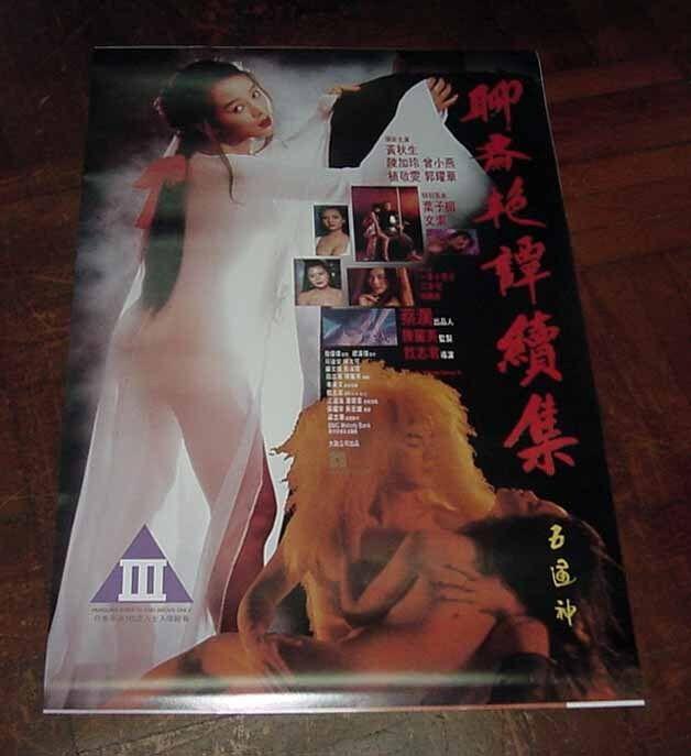 "Charine Chan ""Erotic Ghost Story II 2"" Anthony Wong HK 1991 POSTER 聊齋艷譚續集 電影海報"