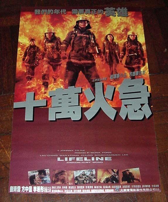 "Johnnie To Kei-Fung ""Lifeline"" Lau Ching-Wan RARE HK 1997 POSTER 杜琪峯 十萬火急 電影海報"