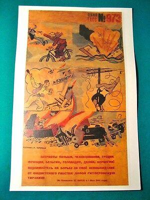 1943 RARE WWII Russian Soviet Propaganda Leaflet PARTISANS Anti German UNUSUAL
