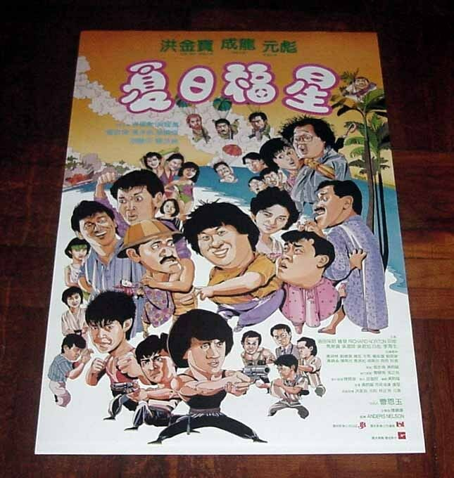 """Jackie Chan """"Twinkle Twinkle Lucky Stars"""" Sammo Hung HK 1985 Poster 成龍 夏日福星 電影海報"""