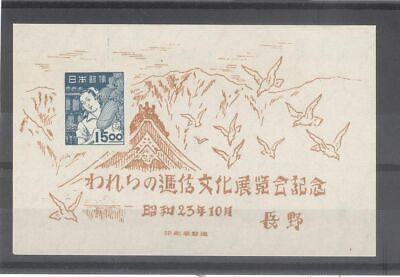 Japan 1948 Nagano Exhibition Mint NH S/S