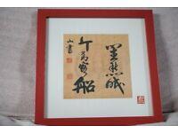 Japanese Woodcut Print