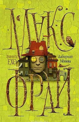 Max Frei Labyrinths of Echo - Labyrinth of Mönin Макс Фрай Лабиринт Мёнина NEW (Labyrinth Of Echo)