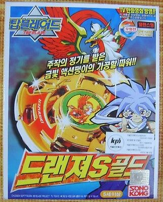 Beyblade G Revolution - Dranzer S Gold New