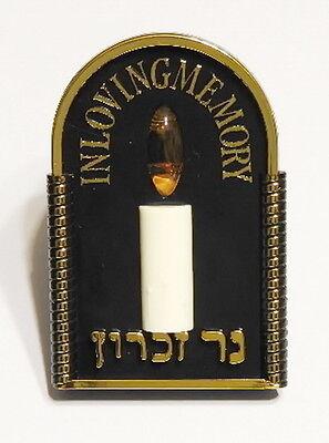 """מנורת זכרון חשמלית יהודית * מצבר ארה""""ב *"""