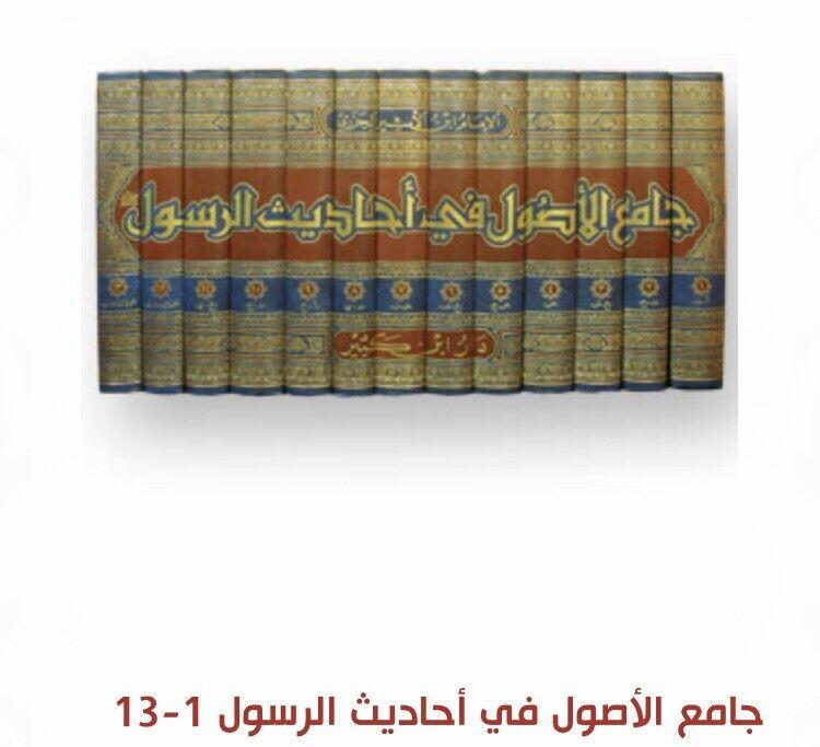 Arabic Islamic Books جامع الأصول في احاديث الرسول 1/13