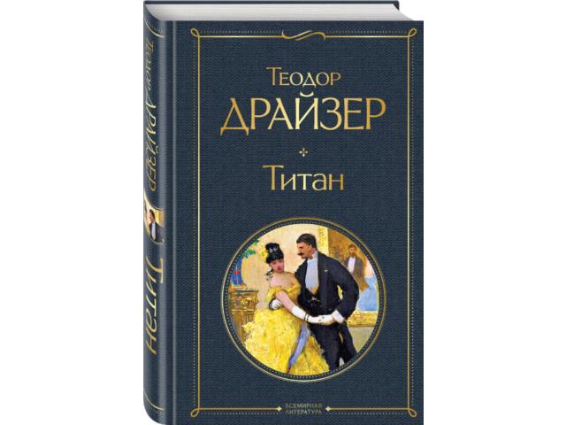 Теодор Драйзер: Титан Russian Book Всемирная литература