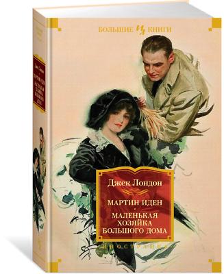Лондон: Мартин Иден. Маленькая хозяйка большого дома Большие книги RUSSIAN BOOK