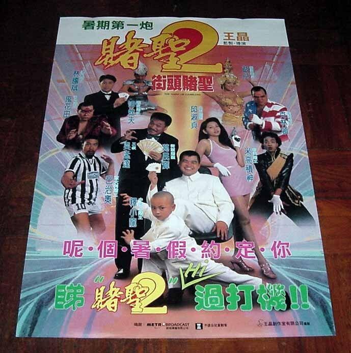 """Eric Kot """"The Saint of Gamblers"""" Chingmy Yau Hong Kong 1995 Poster A 賭聖2街頭賭聖電影海報"""