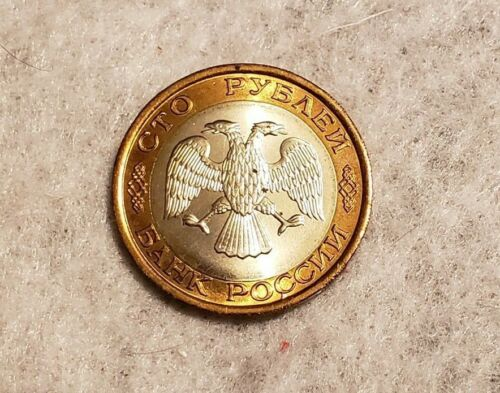 1992 Russia 100 Roubles coin