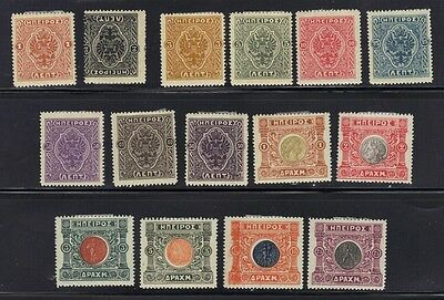 Greece Epirus 1914 Unissued Mint Set Of 15 Stamps To 25D Hinged