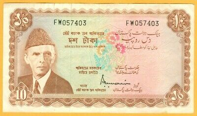 State Bank Pakistan 10 Rupees ND 1970 RARE SHAKIRULLAH DURRANI SIGNATURE