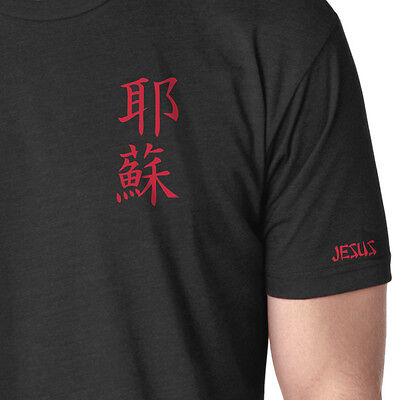 Christian Vintage T-shirts (JESUS Chinese Symbol Christian Church Youth Vintage Style CHRISTIAN T-Shirt Gift)