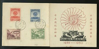 China 1950 Shanghai Stamps Exhibition V.Rare Booklet with C2 set, Special - Special Rare China
