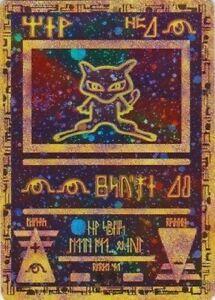 Ancient Mew HOLO ~ FACTORY SEALED ~ 2000 Movie Promo ~ MINT ~ Pokemon TCG
