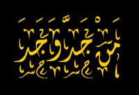 Arabische Kalligraphie nach Wunsch (Schöne Schrift & Verzierung) Essen - Essen-Stadtmitte Vorschau