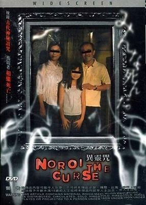 NOROI THE CURSE  (JAPANESE  MOVIE) DVD  WITH ENGLISH SUB (REGION 3)