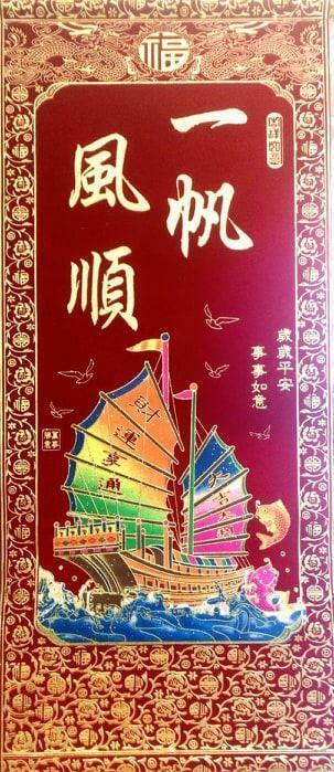 Feng Shui Chinese Wealth Ship Wall Hanging