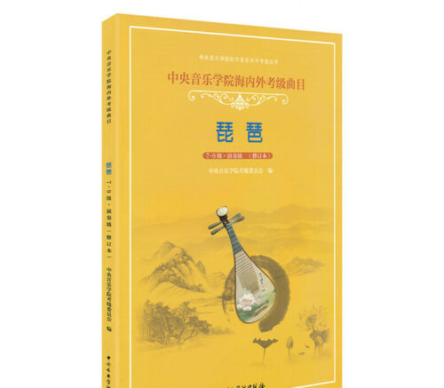 Pipa Repertoires for National and Oversea Level Test (grade 7-9) -- 琵琶海內外考級曲目(7-
