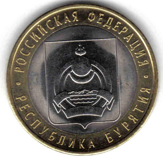 RUSSIA: UNCIRCULATED 10 ROUBLES 2011 COMMEMORATIVE Buryatia BIMETAL COIN