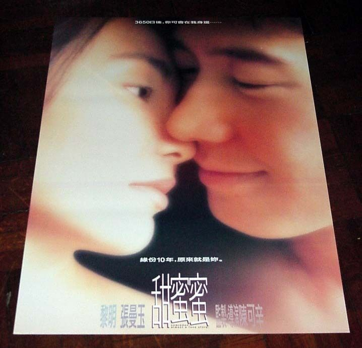 """Maggie Cheung """"Comrades, Almost a Love Story"""" Leon Lai HK 1996 Poster 甜蜜蜜 電影海報"""