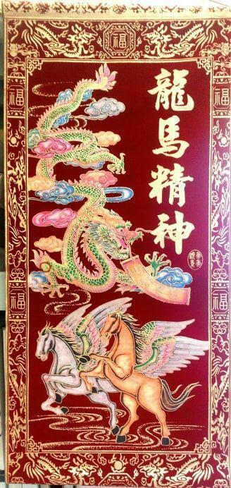 Feng Shui Chinese Dragon and Horses Wall Hanging