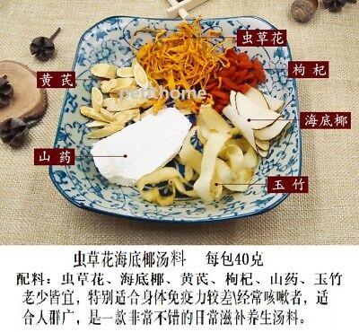 虫草花海底椰汤料 5 Bags Tuckahoe Traditional Chinese Medicine China Soup Material