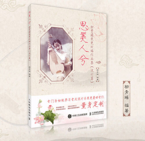 50 REARRANGED PIPA POP MUSIC BY LIU QINGYAO -- 柳青瑤琵琶改編作品集 流行篇