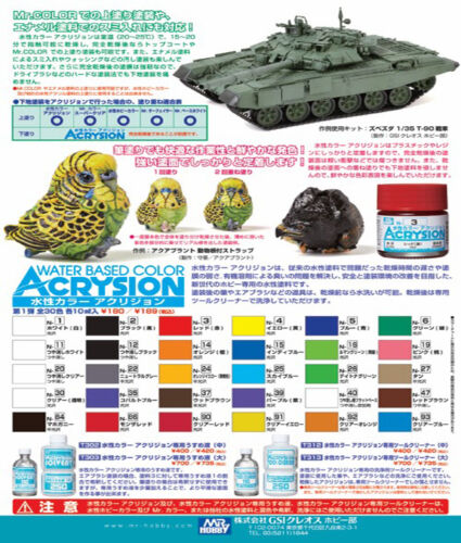 Mr Hobby Gunze New Aqueous Acrysion Acrylic N85 Sail Color Model Kit
