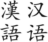 Mandarin-English Speaker offering Mandarin lessons