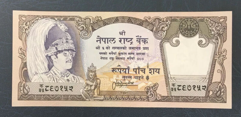 NEPAL 1995 King  Birendra Rs 500 Banknote P-35d 1st issue, sign-13 UNC scarce