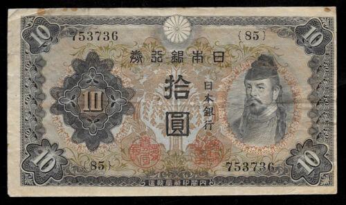 World Paper Money - Japan 10 Yen ND 1943 P51a Block # 85 @ F-VF Cond.