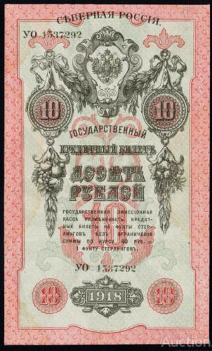 NORTH RUSSIA 10 rubles 1918 Very High Grade!