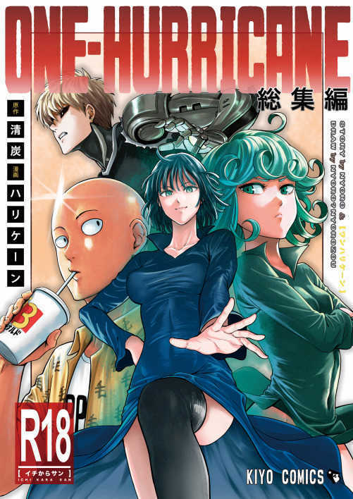 One Punch Man doujinshi MANGA ONE-HURRICANE 1~3 volumes 98p/b5 NEW