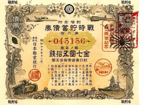 Japan Japanese War Bond Share Loan Certificate Stock Aktie Emprunt Deco RARE