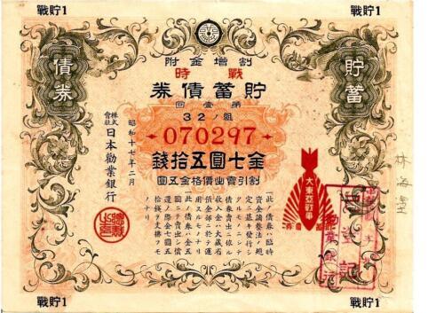 Japan Japanese Antique Certificate Bond Share Loan Stock War Bomb