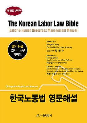 Korean Labor Law Bible 한국노동법 영문 해설