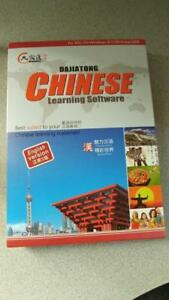 Learn Mandarin Software